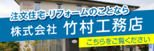竹村工務店へのリンク