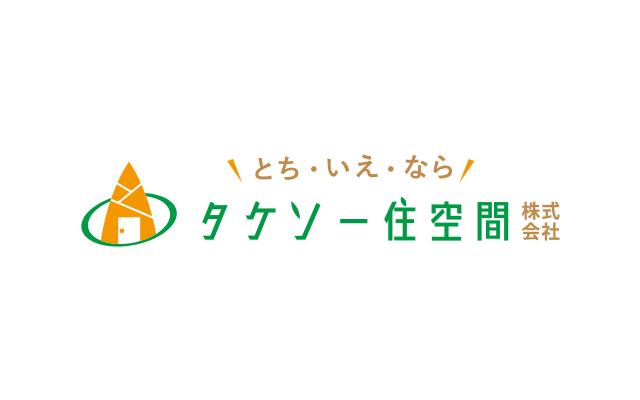 ■奈良・田原本の地域を知り尽くした、私たちタケソー住空間にお任せください