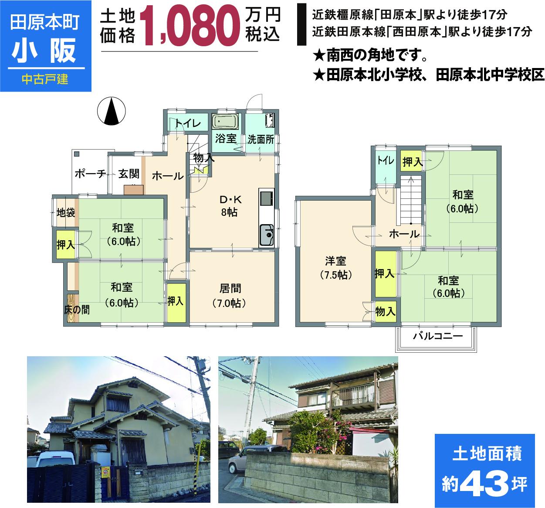 中古戸建―田原本町小阪