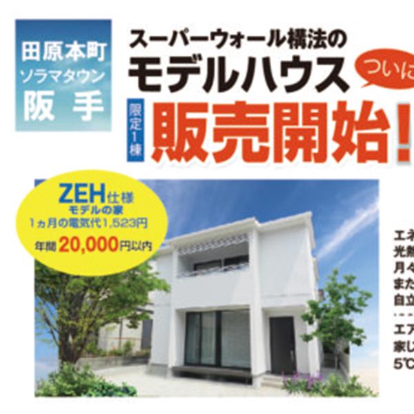 モデルハウス 販売開始! お気軽にお問い合わせください。