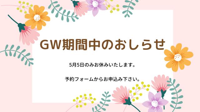 GW期間中のお知らせです。 誠に勝手ながら弊社では5月5日(水)のみ休業とさせていただきます。
