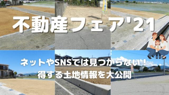 【不動産フェア】ネットやSNSには載っていない得する土地情報を大公開