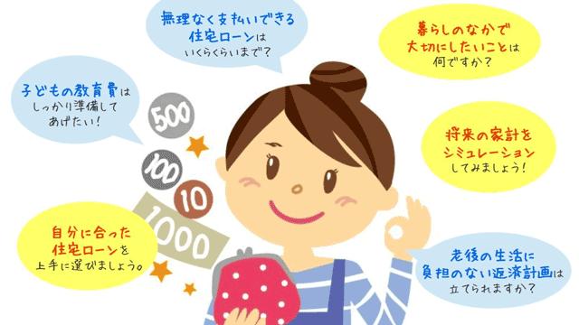 【7/3(日)完全予約制】知って得する住宅ローンと資産運用セミナー(10名様限定・無料)