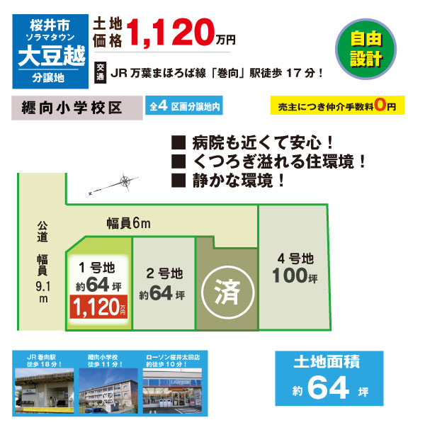 分譲地_奈良県桜井市大豆越 ソラマタウン4区画(1号地)