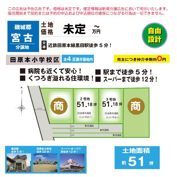 【予告広告】磯城郡田原本町宮古 建築条件付き売地 全4区画