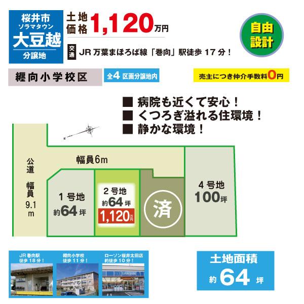分譲地_奈良県桜井市大豆越 ソラマタウン4区画(2号地)