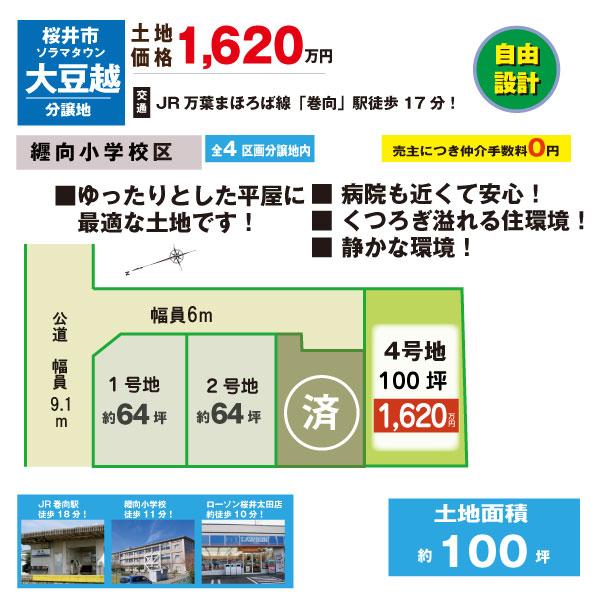 分譲地_奈良県桜井市大豆越 ソラマタウン4区画(4号地)